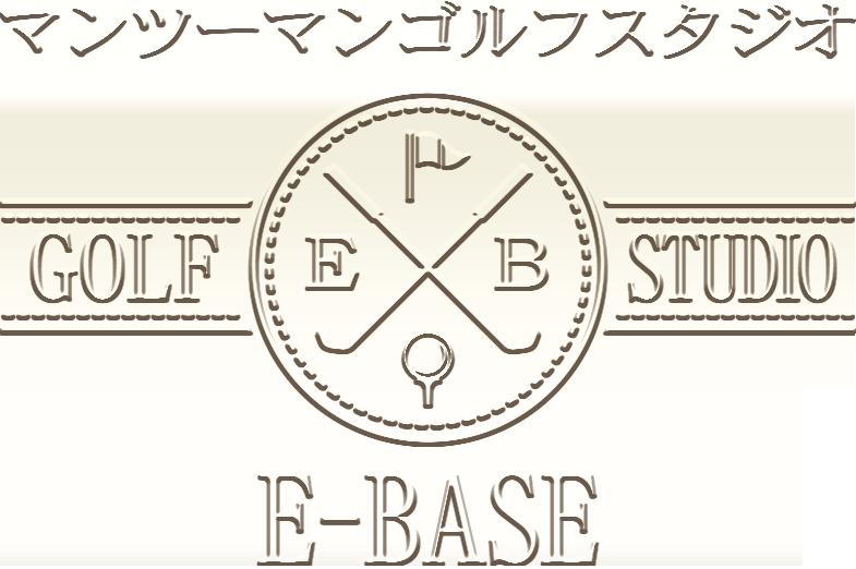 マンツーマンゴルフスタジオ[E-base]