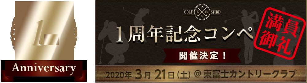 1st Anniversary Competition E-base一周年記念コンペ