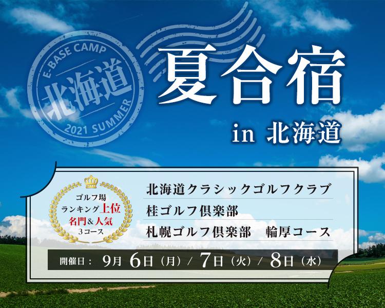 北海道夏合宿
