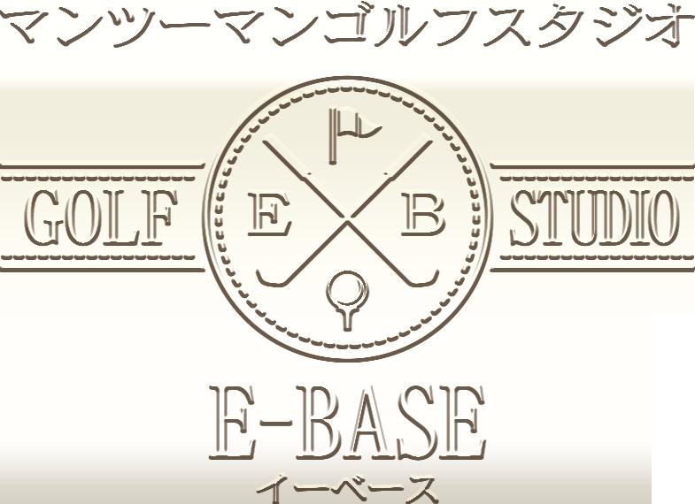 マンツーマンゴルフスタジオ E-base